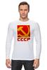 """Лонгслив """"СССР (Серп и молот)"""" - ссср, россия, коммунизм, коммунист, серп и молот"""