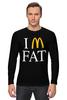 """Лонгслив """"Я толстый (Макдональдс)"""" - пародия, макдоналдс, фаст-фуд, im fat, я толстый"""