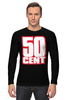 """Лонгслив """"50 cent (Фифти)"""" - rap, рэп, 50 cent, полтинник, кертис, curtis, фифти"""