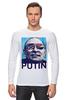 """Лонгслив """"Путин"""" - россия, путин, putin, украина, самый вежливый человек"""