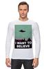 """Лонгслив """"Хочется верить..."""" - космос, инопланетяне, нло, секретные материалы, пришельцы"""