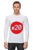 """Лонгслив """"#20 красный круг"""" - навальный четверг, navalny, двадцать"""