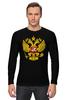 """Лонгслив """"Российский герб"""" - россия, герб, russia"""