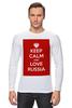 "Лонгслив ""KEEP CALM AND LOVE RUSSIA"" - россия, russia, путин, putin, designministry"