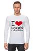 """Лонгслив """"I love horses"""" - лошадь, лошади, я люблю, horses"""