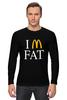 """Лонгслив """"Я толстый (Макдональдс)"""" - пародия, макдоналдс, фаст-фуд"""