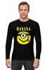 "Лонгслив ""Миньон (Banana)"" - nirvana, пародия, нирвана, миньон, банана"