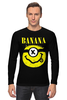 "Лонгслив ""Миньон (Banana)"" - nirvana, пародия, нирвана, minion, банана"