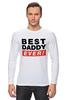 """Лонгслив """"Лучший Отец (Best Dad Ever)"""" - папа, отец, father, dad, батя"""