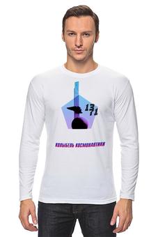 """Лонгслив """"Калуга - колыбель космонавтики"""" - калуга, космос, гагарин, города, достопримечательности"""