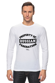 "Лонгслив ""PROPERTY OF RUSSIAN FEDERATION"" - патриот, россия, russia, путин, designminisrty"