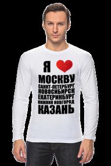 """Лонгслив """"Я ЛЮБЛЮ РОССИЮ (14)"""" - города, россия"""