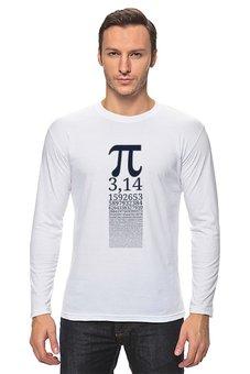 "Лонгслив ""Число Пи"" - математика, алгебра, гик, число, пи"