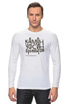 """Лонгслив """"Кам он УФСИН бринг ит он"""" - навальный четверг"""