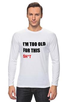 """Лонгслив """"Я слишком стар для этого черный"""" - too old for this"""