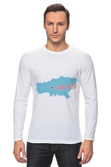 """Лонгслив """"Саратовская область. Саратов"""" - патриот, россия, родина, саратов, саратовская область"""