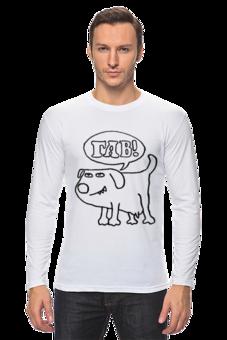 """Лонгслив """"Пёс Гав (фуфайка, черным по белому)"""" - прикольно, арт, животные, рисунок, прикольные, пес, собака, пёс, животное"""