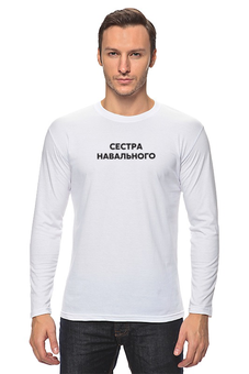 """Лонгслив """"Сестра Навального"""" - навальный, команда навального, навальный четверг, navalny"""