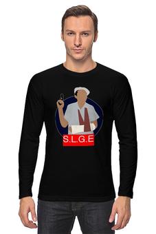 """Лонгслив """"с.л.г.э"""" - футболка мужская"""