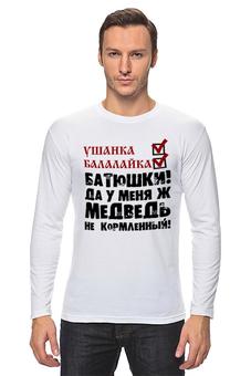 """Лонгслив """"Стереотипы"""" - медведь, русский, россия, балалайка, ушанка"""