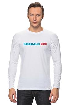 """Лонгслив """"Навальный 20!8"""" - навальный, 2018, navalny, navalnyteam, my-navalny"""