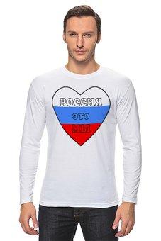 """Лонгслив """"Триколор """"Россия это мы"""" в сердце"""" - праздник, любовь, 23 февраля, россия, триколор"""