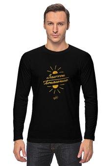 """Лонгслив """"Золотое Поколение - Ego Sun"""" - золото, солнце, леттеринг, эго, престиж"""