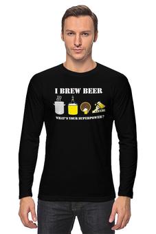 """Лонгслив """"Я варю пиво, а в чем твоя суперсила."""" - пиво, пивовар, пивоварение"""
