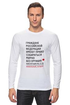 """Лонгслив """"Конституция РФ, ст. 31"""" - навальный, команда навального, навальный четверг"""
