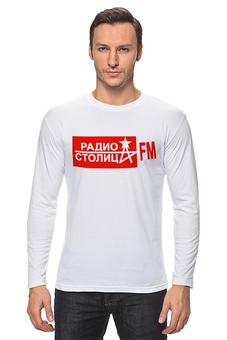 "Лонгслив ""РАДИО СТОЛИЦА ФАН"" - лето, москва, радио, фестиваль, столица"