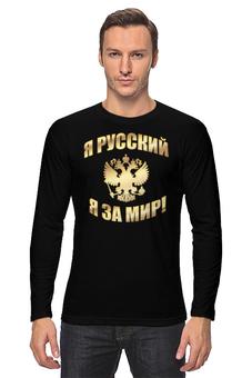 """Лонгслив """"Я русский (золотая надпись)"""" - россия, я русский, я за мир"""