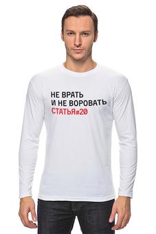 """Лонгслив """"Не врать и не воровать/статья #20"""" - навальный четверг, navalny, двадцать"""