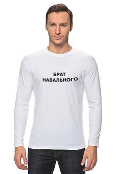 """Лонгслив """"Брат Навального"""" - навальный, команда навального, навальный четверг, navalny"""