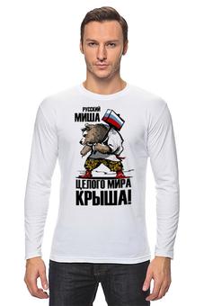 """Лонгслив """"Русский Миша, целого мира крыша!"""" - русский медведь"""