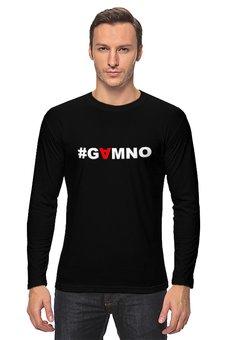 "Лонгслив ""#GAMNO"" - gamno"