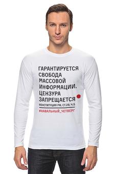 """Лонгслив """"Конституция РФ, ст.29, ч.5"""" - навальный, команда навального, навальный четверг"""