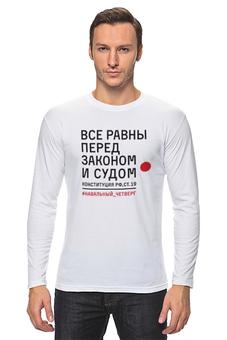 """Лонгслив """"Конституция РФ, ст. 19"""" - навальный, навальный четверг"""