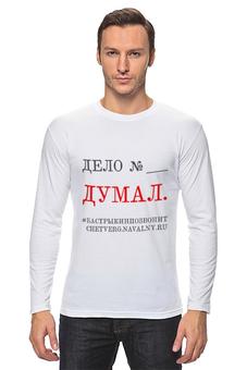 """Лонгслив """"Думал"""" - навальный четверг, navalny, навалный"""