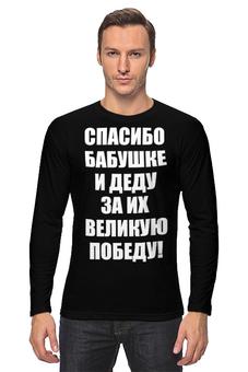 """Лонгслив """"День победы!"""" - 9мая, деньпобеды, великаяпобеда"""