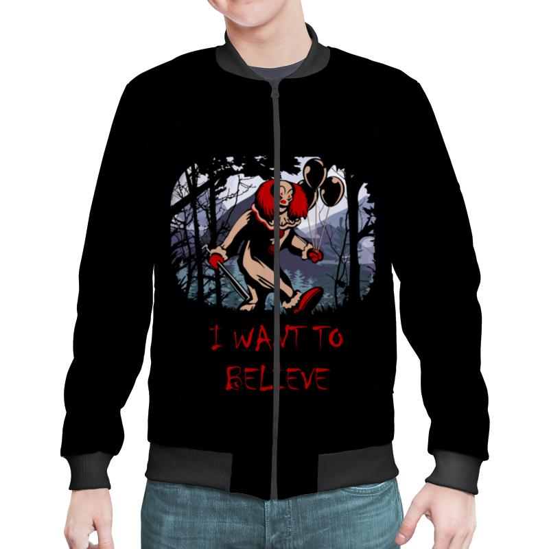 Бомбер Printio Клоун - i want to believe платье to want to yx15qz1691 2015 9 13