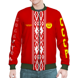 "Бомбер мужской ""Беларусь"" - флаг белоруссии, герб белоруссии, олимпийская сборная белоруссии, рб, бсср"
