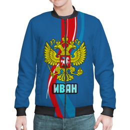 """Бомбер """"герб Иван"""" - россия, герб, орел, ваня, иван"""