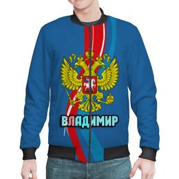 """Бомбер """"Владимир"""" - владимир, россия, герб, орел, вова"""