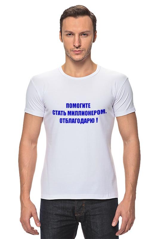 Футболка Стрэйч Printio Помогите... помогите кроссовки пума в москве