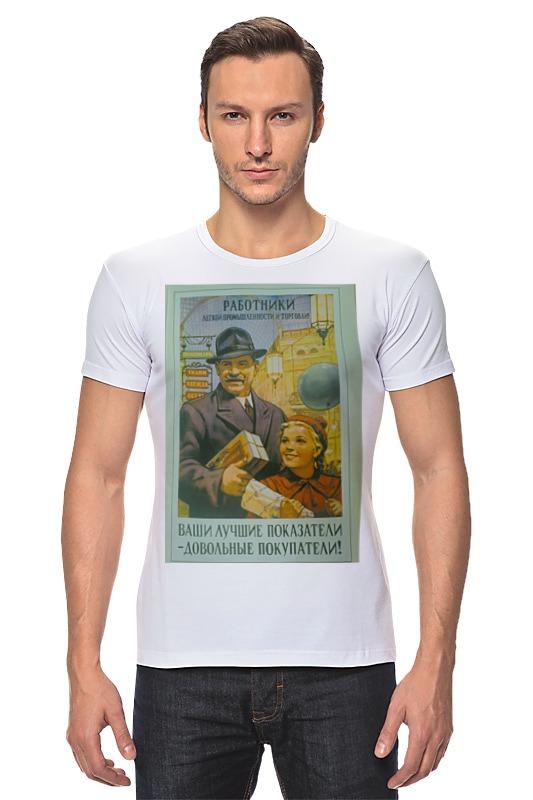 Футболка Стрэйч Printio Советская торговля умница профессии торговля