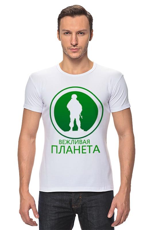 Футболка Стрэйч Printio Вежливая планета футболка для беременных printio вежливая планета
