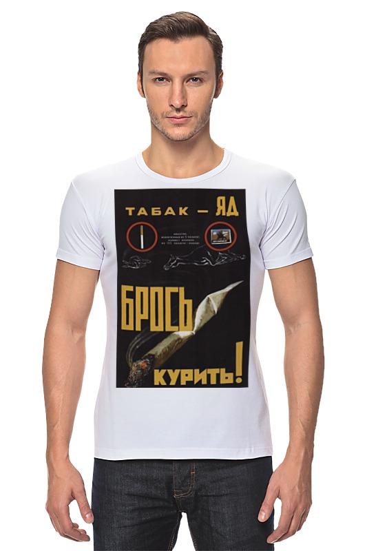 Футболка Стрэйч Printio Советский плакат, 1957 г.