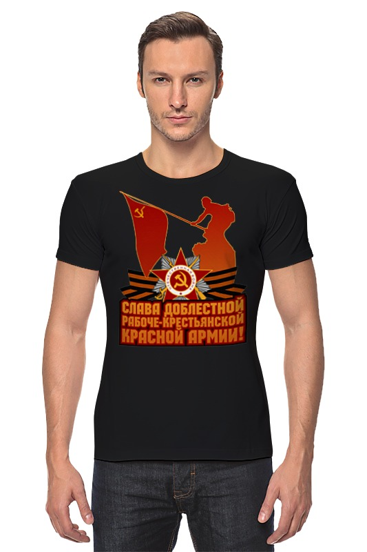 Футболка Стрэйч Printio Слава красной армии! красной армии 48 продам сергиев