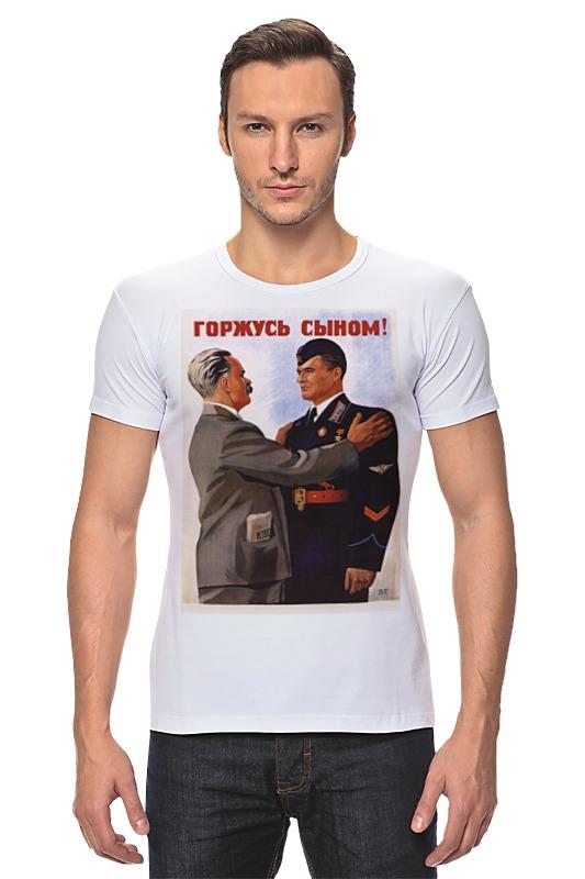 Футболка Стрэйч Printio Советский плакат, 1941 г. савицкий г яростный поход танковый ад 1941 года