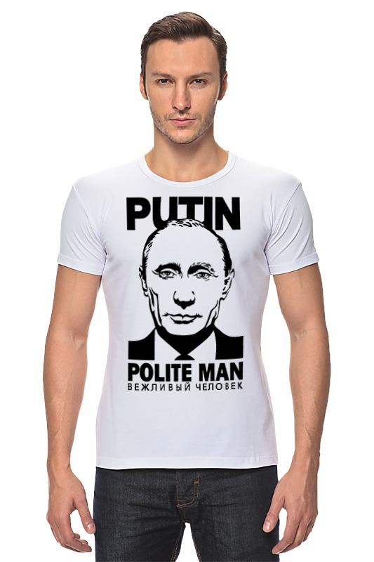 Футболка Стрэйч Printio Путин вежливый человек футболка для беременных printio вежливый человек